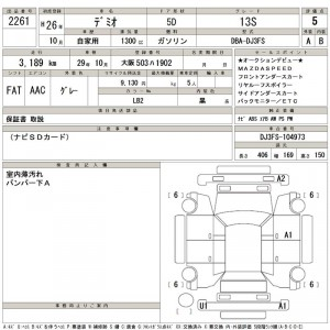 2014 Mazda Demio auction sheet