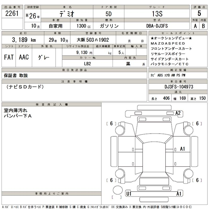 2014 Mazda Demio auction sheet