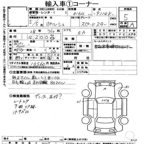 Porsche 911 Speedster 1989 Japanese auction inspection report