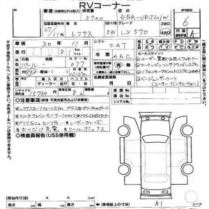 Lexus LX570 auction sheet