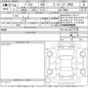 2016 Toyota Prius in Japanese car auction -- auction sheet